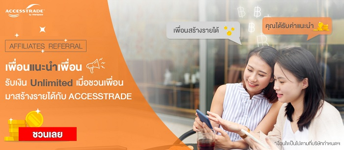 ACCESSTRADE Thailand publisher referral